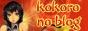 Logo Kokoro no blog